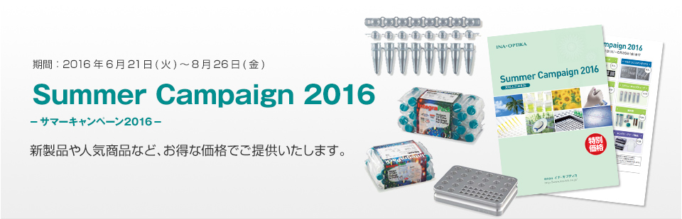Summer Campaign2016